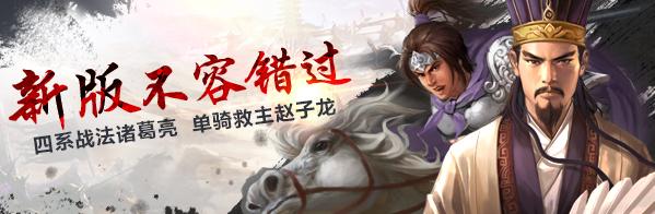 37攻城掠地8月新版谍报,赵云、诸葛亮登场!